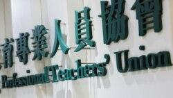 香港最大教師工會被中國官媒點名批評後宣佈解散