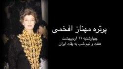 سنت شکنی، وزارت، تبعید: زنی که از پا ننشست