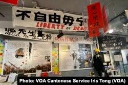 香港支联会六四纪念馆的展览扣连司徒华逝世十周年,八九民运与反送中运动(美国之音/汤惠芸)