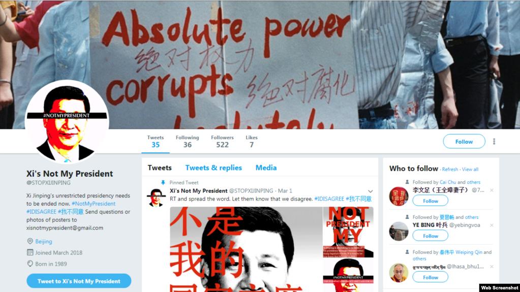 """中国留学生在推特上建立名为""""Xi's Not My President""""(习不是我的国家主席)的推特账号。(推特截图)"""