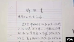 網傳龍鎮洋手寫請辭信(來自博訊)