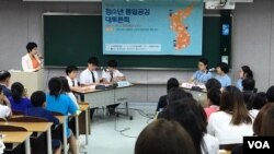 지난 18일 서울 동대문구 경희대학교 청운관에서 제4회 청소년통일공간대토론회가 열리고 있다.