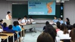 [헬로서울 오디오] 청소년 통일공감 대토론회