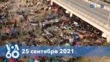 Новости США за минуту: гаитянские мигранты покинули лагерь в Техасе