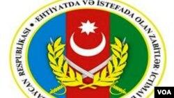 Ehtiyatda və İstefada olakn Zabitlər Birliyi_logo