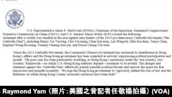 """美國國會及行政當局中國委員會就""""佔中九子""""被定罪後在4月9日發表聲明"""