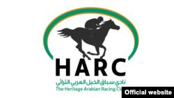"""""""باشگاه مسابقات میراث اسب عربی"""" یکی از معتبرترین باشگاههای سوارکاری جهان است."""