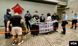 游行起步前警方拉起封锁线,搜查4名游行人士的随身物品,又记录身分证等个人资料 (美国之音/汤惠芸)