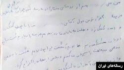 دستنوشتهای منتسب به یک دانش آموز درباره شلاق خوردن و اخراج از مدرسه