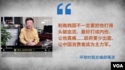 时事大家谈:乐天为萨德让地,中国出重手能否回天?