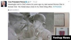 17일 비무장지대(DMZ)를 방문한 마이크 펜스 미국 부통령이 자신의 아버지가 참전했던 장소를 찾은 감회를 트위터를 통해 털어놨다. 그의 아버지인 에드워드 펜스 당시 소위는 1953년 한국 전쟁의 폭찹힐 전투에서 사투를 벌인 공로로 미국 정부로부터 동성훈장(Bronze Star Medal)을 받았다. 펜스 부통령은 이날 아버지가 훈장을 받는 사진과 그 사진이 실제 훈장과 수여증서와 함께 자신의 웨스트윙 집무실 탁자에 올라있는 또 다른 사진을 자신의 트위