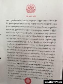 1995年,达赖喇嘛宣布十世班禅喇嘛转世灵童的公告。(藏人行政中央提供)