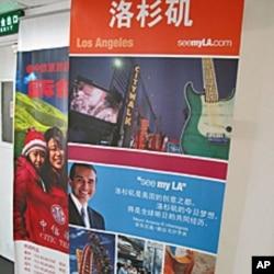 中信旅遊總公司的赴美旅遊廣告