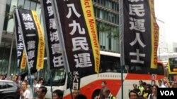 支联会发起的六四游行要求结束一党专政(2015年5月31日 美国之音图海彦拍摄)