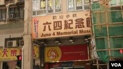 香港临时六四纪念馆位于深水埗的唐楼 (美国之音黎堡)