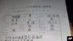 張德錦人大代表候選人推荐表