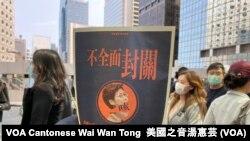 示威者手持標語要求特首林鄭月娥全面封關 (攝影:美國之音湯惠芸)