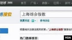 """""""上海综合指数""""成为新浪微博不能搜索的敏感词,因为其牵涉敏感数字89和64"""