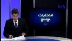 برنامه ویژه انتخابات ۱