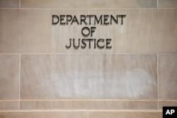 美国司法部大楼的司法部标志