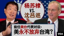 海峡论谈:AIT新馆落成 美国永不放弃台湾?
