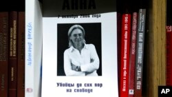 រូបថតរបស់អ្នកសារព័ត៌មានអ្នកស្រី Anna Politkovskaya តាំងបង្ហាញនៅការិយាល័យកាសែត Novaya Gazeta នៅទីក្រុងមូស្គូនៅថ្ងៃទី៧ ខែតុលា ឆ្នាំ២០២១។ (AP)