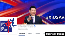 시진핑 중국 국가주석의 미국 방문 홍보용 '페이스북' 계정.