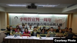 李明哲宣判一周年之际 各界呼吁捍卫台湾自由与人权