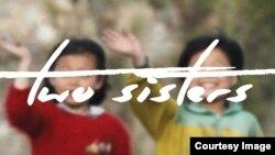 [뉴스 풍경 오디오 듣기] 북한 소녀의 탈북 이야기 그린 단편영화 '두 자매'
