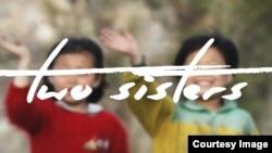 미국 콜롬비아 대학원에서 영화 제작을 공부 중인 오슬기 씨가 북한 10대 소녀들의 탈북 이야기를 단편영화로 제작한다. 영화 '두 자매' 홍보 포스터.