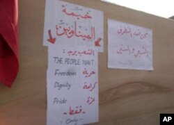 Protest signs at Pearl Roundabout, March 12, 2011