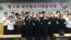 한국 내 탈북민들, 북한인권법 제정과 임현수 목사 석방 기원 음악회
