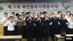 朝鲜的叛逃者举行音乐会,推动朝鲜人权(2015年12月29日)