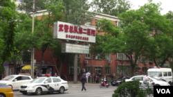 北京武警总队第二医院(美国之音视频截图)