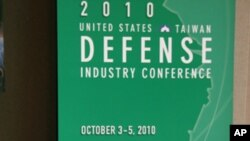 第9届美台国防工业会议在马里兰州切萨皮克湾举行