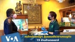 คนไทยในสหรัฐฯ ลุ้นแผนเยียวยาเศรษฐกิจ 1.9 ล้านล้านดอลลาร์