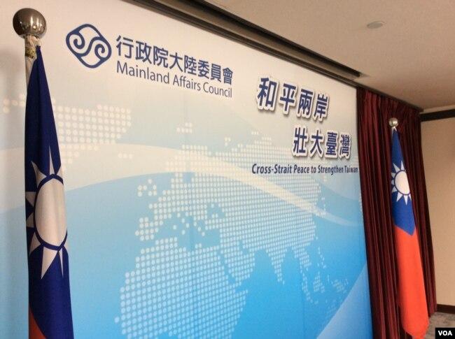 台湾陆委会内景 (美国之音申华拍摄)