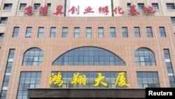 중국 허베이 성 샤청 시의 홍샹그룹 건물. (자료사진)
