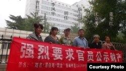 人权活动人士胡佳寄出月饼前参加北京街头要求官员公示财产活动。(胡佳推特)