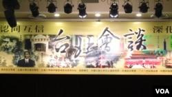 台湾两岸统合学会星期一举办台北会谈,邀请两岸三地学者参与(美国之音张佩芝拍摄)