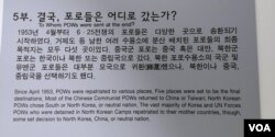 대한민국 역사박물관이 철거 전 전시했던 왜곡된 한국전쟁 포로 송환 내용.