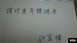 行政院長江宜樺簽名留言(美國之音張佩芝拍攝)