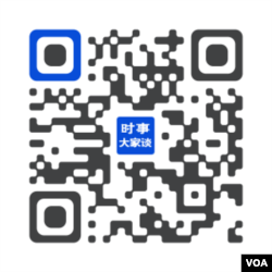 YouTube《时事大家谈》节目链接 http://bit.ly/VOAIO-youtube