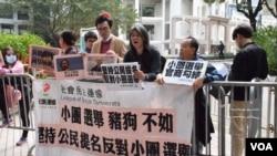 多名社民連成員抗議特首小圈子選舉 (美國之音湯惠芸)