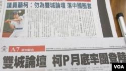 台湾媒体关注台北上海城市论坛的举行