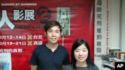 废死联盟执行长林欣怡(右)与执行秘书谢仁郡(左)