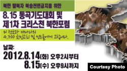 Christian Forum for N Korea Held August 14th and 15th