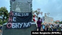 Акция протеста в Москве 15 июля 2020 г.