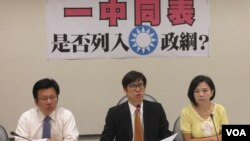 民进党立法院党团批评洪秀柱的主张更朝统一迈进(美国之音张永泰)