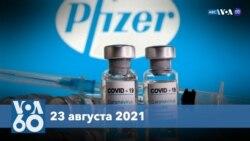 Новости США за минуту: вакцина от COVID-19 полностью одобрена